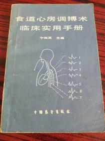 食道心房调搏术临床实用手册 d