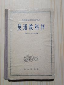 机械制造和冶金专业 英语教科书