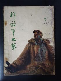 解放军文艺(1978年第5期)