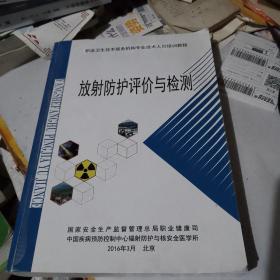 放射防护评价与检测