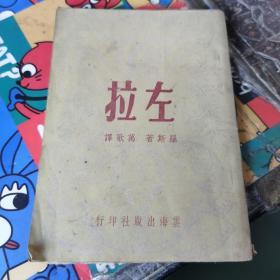 民国云海小丛书之三:《左拉》民国三十五年再版