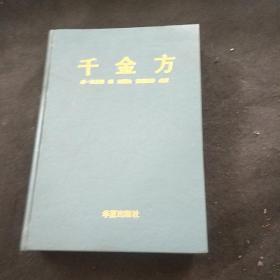 千金方(药王孙思邈)