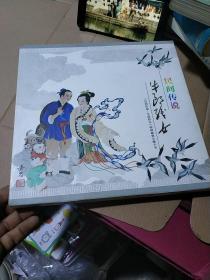 民间传说牛郎织女特种邮票专题卡书