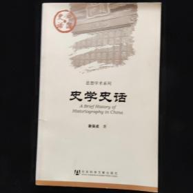 中国史话:史学史话