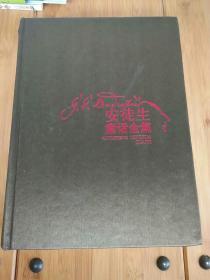 安徒生童话全集:典藏版(书脊有破损少许,水印)