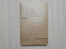 中国文学的抒情传统:陈世骧古典文学论集