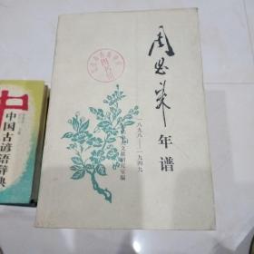 周恩来年谱(1898-1949)【1989年一版一印,馆藏书】