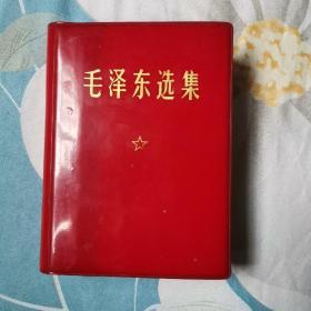 毛泽东选集,一卷本,共6本