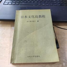 日本文化论教程:[日文本](实物拍照)