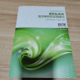 课程标准的教学解析和实施建议 数学 九年级(内页干净)