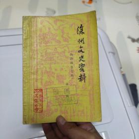 徐州文史资料:第六辑(伪淮海省专辑)