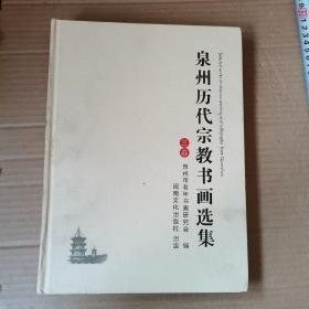 泉州历代宗教书画选集 三卷