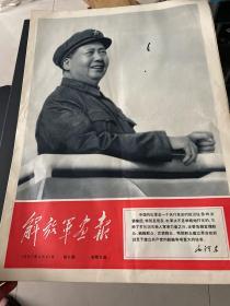 解放军画报1967年第6期(全)八版全,