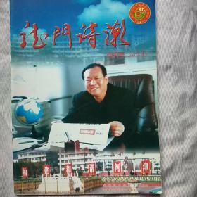 《龙门诗潮》创刊号(2007年)大16开