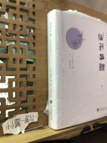 陈舜臣随笔集:仙药与鲸