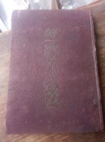 红色文献,,1949年辽东解放区精装本,,第一次世界大战简史。