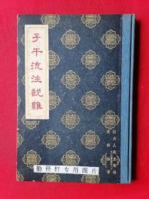 已故针灸大家吴棹仙著《子午流注说难》 内有8开子午流注环周图 (精装本,1958年1版1印)