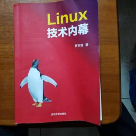 Linux技术内幕
