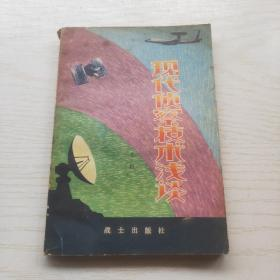 现代侦察技术浅谈(军事科普丛书)