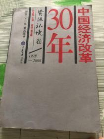 中国经济改革30年:资源环境卷(1978-2008)