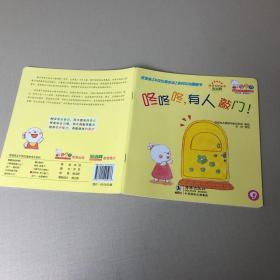 歪歪兔【不仅仅是安全】系列互动图画书:咚咚咚,有人敲门(警惕陌生人)