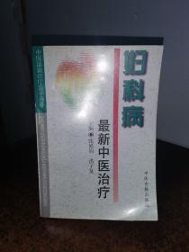 妇科病最新中医治疗——中医最新治疗荟萃丛书