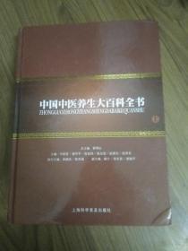 中国中医养生大百科全书