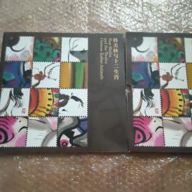 韩美林与十二生肖(无邮票)