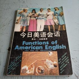 今日美语会话
