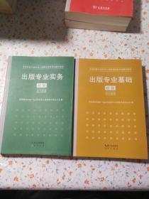 2015年出版专业实务(初级)+出版专业基础(初级)2015