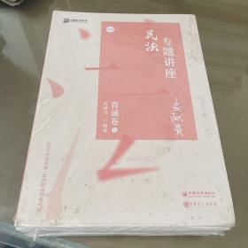 司法考试2020众合法考李曰龙三国法专题讲座背诵卷