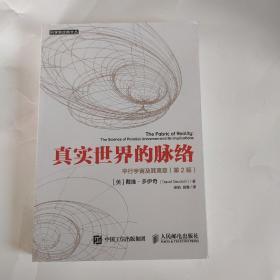 真实世界的脉络:平行宇宙及其寓意 第2版