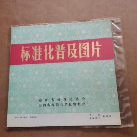 标准化普及图片(共32张全)
