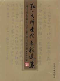 【正版全新】弘一大师书信手稿选集