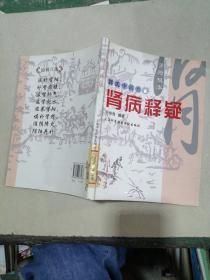 郭氏中医世家:肾病释疑