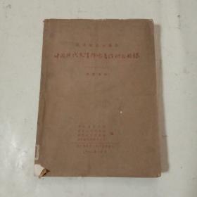 中国现代文学作家著作联合目录
