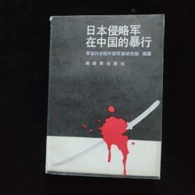 日本侵略军在中国的暴行  一版一印