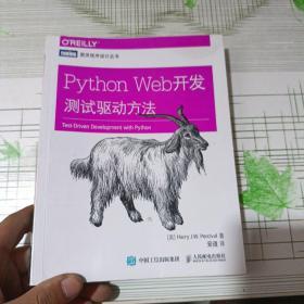 Python Web开发:测试驱动方法(书边有点水印)