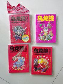 乌龙院大长篇漫画系列(15、35、41、42)四本合售