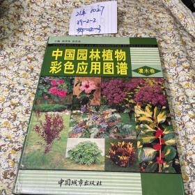 中国园林植物彩色应用图谱(灌木卷)