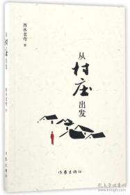 从村庄出发酉水老弯作家出版ISBN9787506394178平装16开I.文学