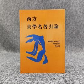 特惠· 台湾万卷楼版 木铎编辑室《西方美学名著引论》