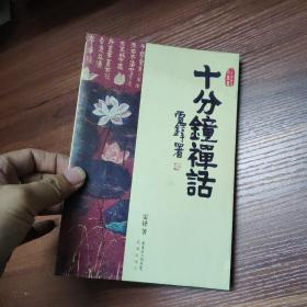 十分钟周易小丛书:十分钟禅话-签名本