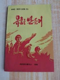 朝鲜原版 유훈을받들어(朝鲜文)