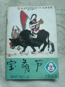 宝葫芦(1988年第2期)