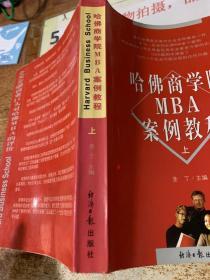 哈佛商学院MBA 案例教程 上