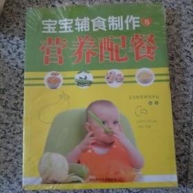 宝宝辅食制作与营养配餐