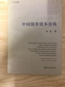 中国债券资本市场(中文版)