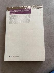 国学研究文库:唐人编选诗文总集研究(一版一印)