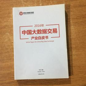 2016年中国大数据交易产业白皮书